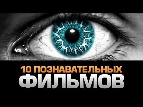 10 ДОКУМЕНТАЛЬНЫХ ФИЛЬМОВ, которые заставляют ЗАДУМАТЬСЯ