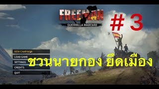 Freeman: Guerrilla Warfare # 3 ชวนนายกอง  ยึดเมือง