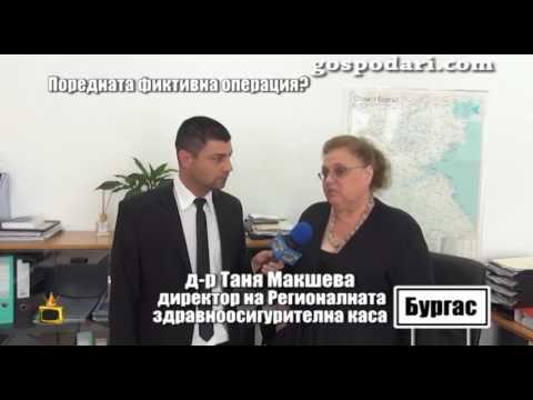 Регионалната здравна инспекция в Бургас наказва болницата, която издава неверни епикризи
