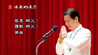 佛教如來宗 佛曲 - 感恩 師父! 讚歎 師父! MV