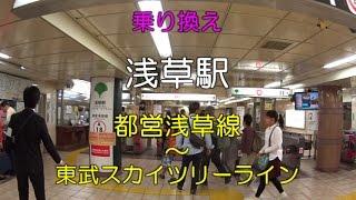 (2014年10月) 都営地下鉄 浅草線から 伊勢崎線(東武スカイツリーライ...