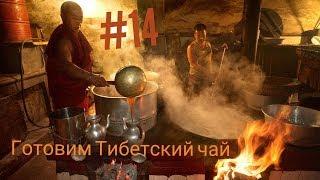 #14 - Готовим тибетский молочный чай