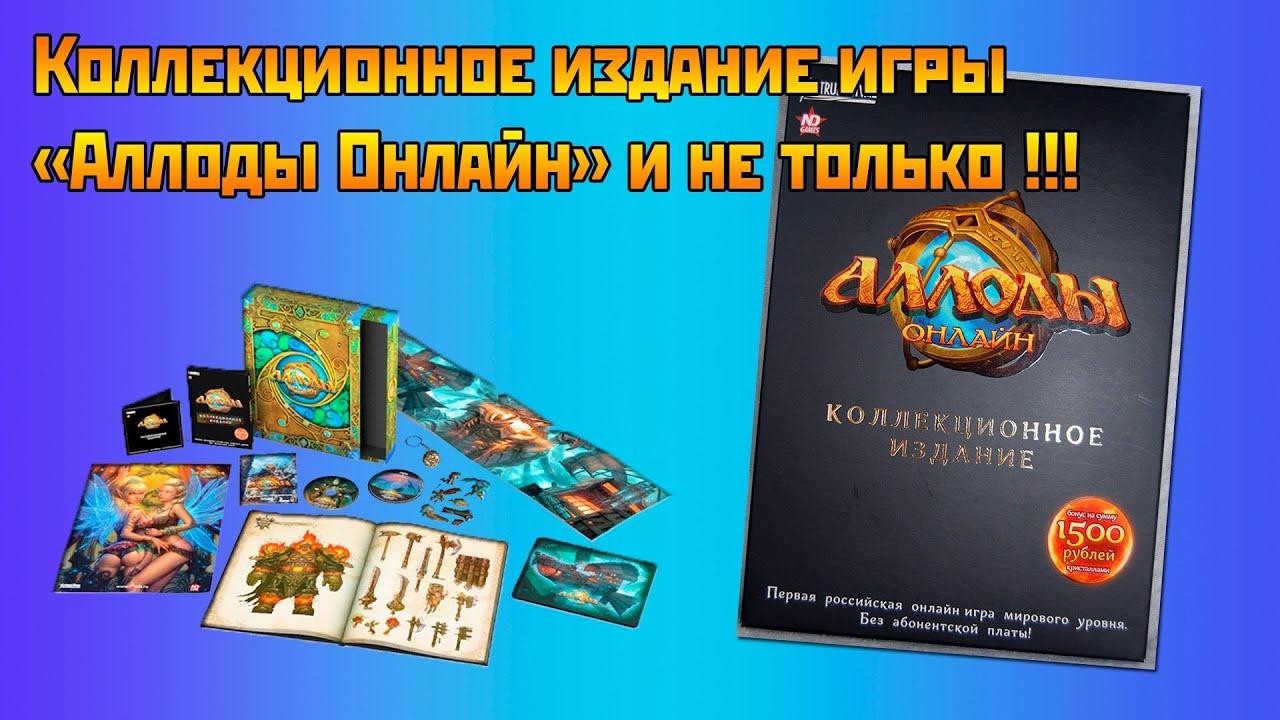 Аллоды Онлайн: 300 премиальных кристаллов за 99 рублей на сайте .
