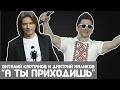 Дмитрий Маликов и Виталий Карпанов А ты приходишь mp3