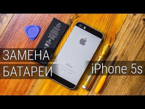 Новая батарея в старый IPhone за 15$! Замена аккумулятора в IPhone 5s.