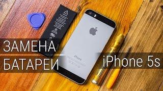 видео Замена аккумулятора на iPhone 5s. Как просто заменить батарею айфон 5s