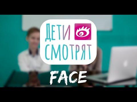 Дети смотрят FACE – Юморист (Original Motion Picture Soundtrack) / Реакция детей на клип FACE