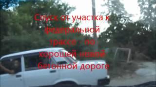 Продаю участок п. Молдовка Адлер (Сочи)