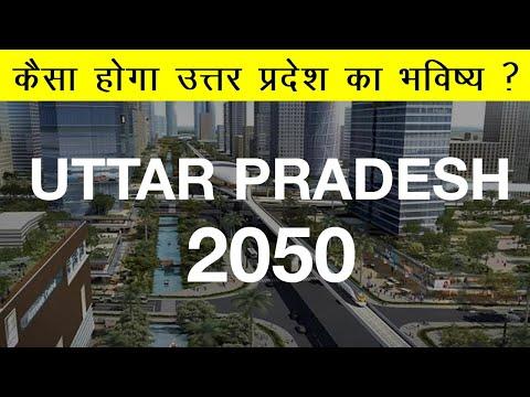 उत्तर प्रदेश 2050 में कैसा होगा ? | Uttar Pradesh in 2050 | Uttar Pradesh Upcoming Mega Project 2050