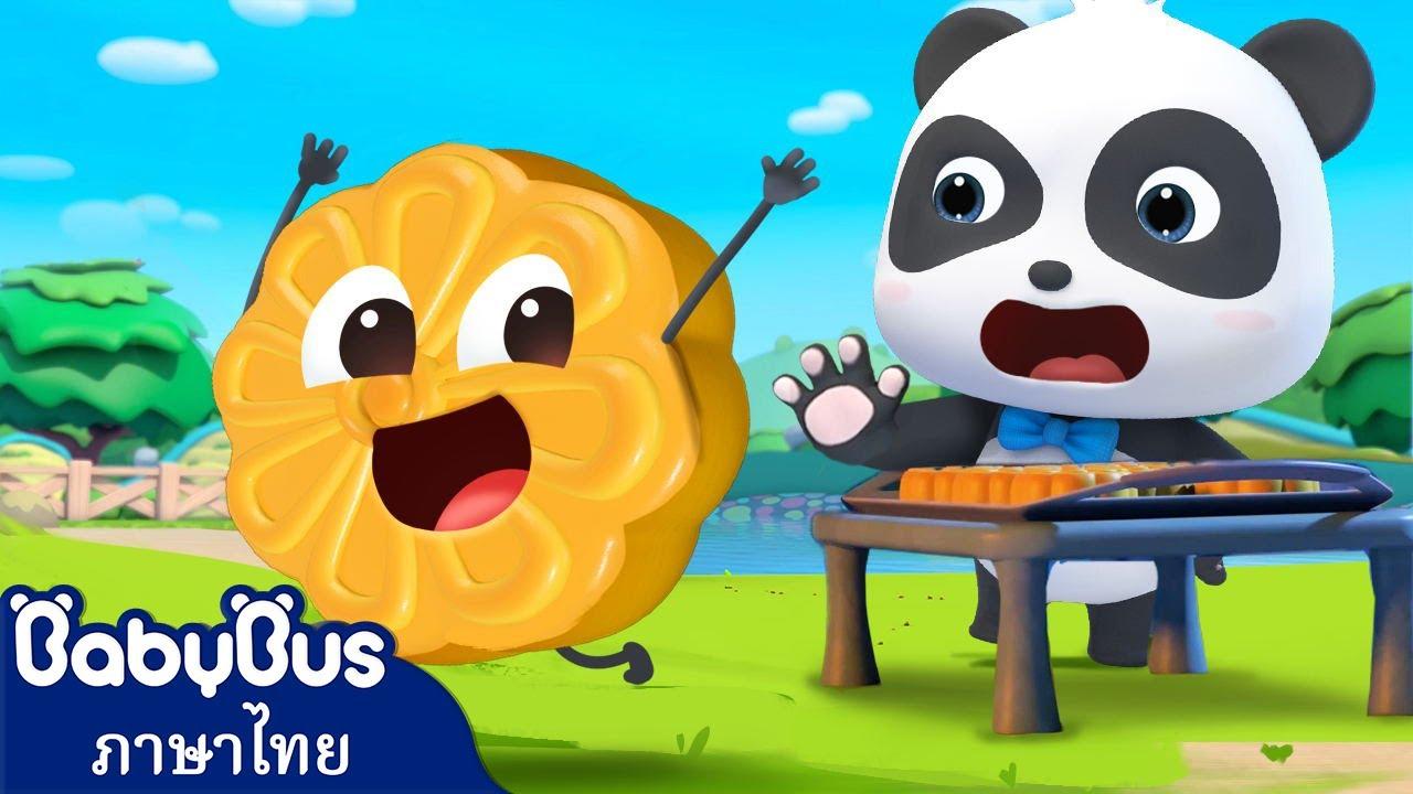 ขนมไหว้พระจันทร์หายไป   ร้านของเล่นที่เจ๋งที่สุด   ตอนรวมการ์ตูน   เบบี้บัส   Kids Cartoon   BabyBus