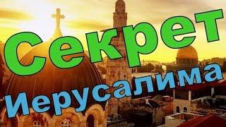видео Святой Иерусалим - экскурсии и достопримечательности