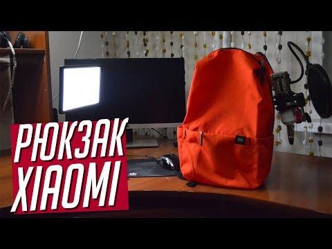 Рюкзак от Xiaomi за 500 РУБЛЕЙ!
