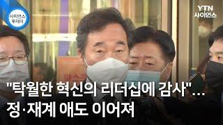 """""""탁월한 혁신…"""