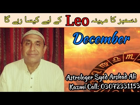 Leo K Liy December 2018 Ka Mahina Kisa Rhy Ga????