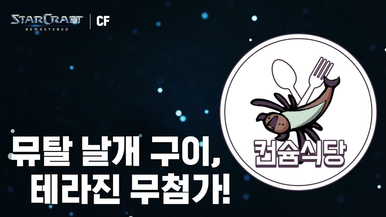 [스타크래프트 광고] 컨슘식당 편