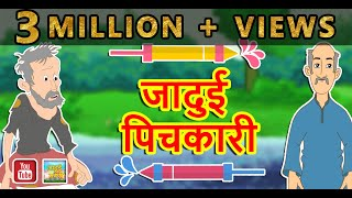 जादुई पिचकारी || Magical Water Splash || Magical Hindi stories with moral || Stories in Hindi