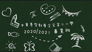 Publication Date: 2021-07-03 | Video Title: 中華基督教會全完第二小學 2020/2021 畢業班剪影