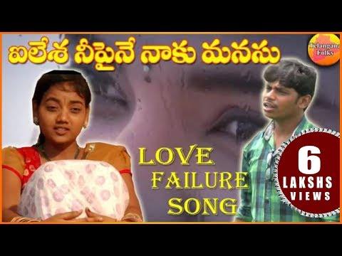 Ilesha Ne Paine Manasu | Remake Bavayyo Okkasari Vachi Pova | Telangana Folk Songs | Janapada Songs