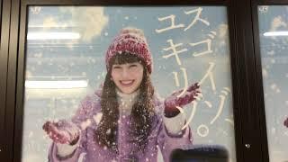 ◆JR SNOW RESORT 案内掲示板 「一人ひとりの思いを、届けたい JR西日本」◆