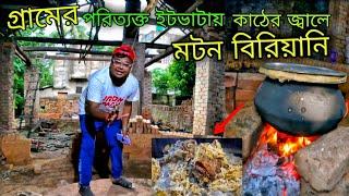 গ্রামের ইটভাটায় কাঠের জ্বালে মটন বিরিয়ানি রান্না 🔥| Village Style Cooking | Mutton Biryani Recipe