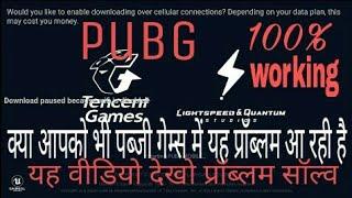 PUBG open nahi ho raha hai to ye setting karlo PUBG gama problem khatam