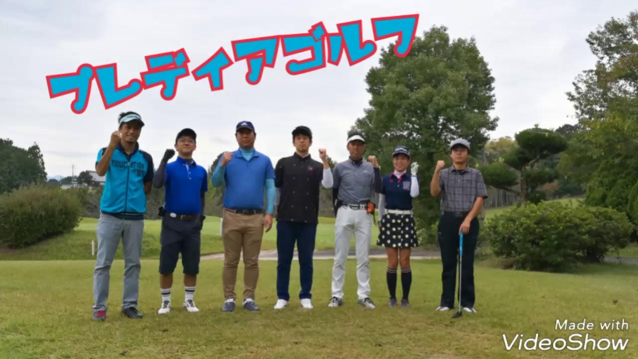 ゴルフ プレディア