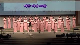 0916미주 여성 코랄 제12회 남가주한인장로협의회 주최 선교와 이웃을 돕기위한 사랑의 찬양제 2018  09  16