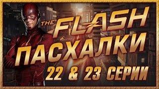 Пасхалки в сериале Флэш - 1 сезон ( 22 & 23 серии ) / Flash Ep. 22 & 23 [Easter Eggs]