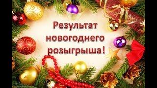 Новогодний Розыгрыш Призов!!! Найдены 8 Победителей - Поздравляю!!!