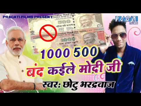 1000 ,500 Note Band Kaile Modi Ji