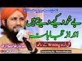 Be Khud Kiye Dete Hain Naat Lyrics With Urdu|Aasad Raza Attari|Naats 2018|in urdu