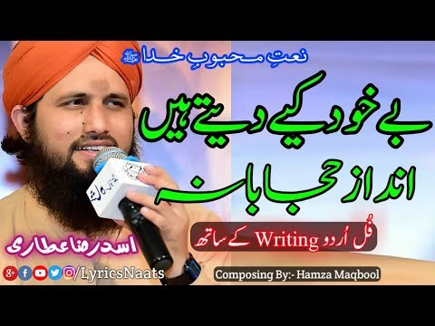 Be Khud Kiye Dete Hain Naat Lyrics With Urdu|Aasad Raza Attari|Naats 2018|in Urdu