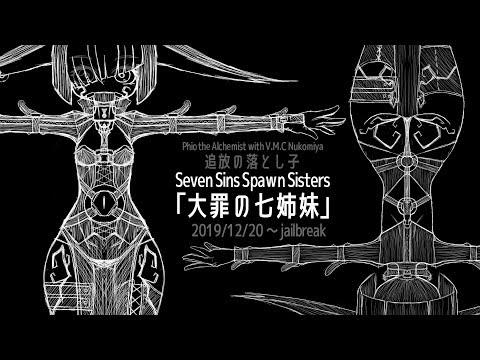 準ワンオフアバターSeries「大罪の七姉妹」プロモーションビデオ
