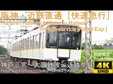 【4K前面展望】阪神・近鉄 快速急行(神戸三宮-大阪難波-近鉄奈良)