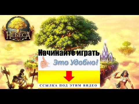 Играть бесплатно в онлайн-игру Небеса: уникальная MMORPG. Как играть?