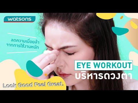 Eye Workout บริหารดวงตา ไม่เมื่อย ไม่ล้า อีกต่อไป!