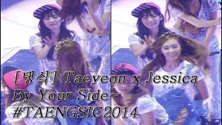 [탱싴] Taeyeon x Jessica | By Your Side~ #TAENGSIC2014 - Stafaband