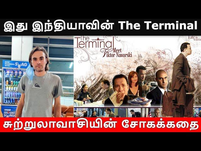 இது இந்தியாவின் The Terminal   TamilThisai   The Terminal   India   Edgard Ziebat  