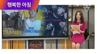 '추석 영화 추천' 차승원의 [힘을 내요 미스터 리]& 마동석의 [나쁜 녀석들: 더 무비] | 행복한 아침 151회