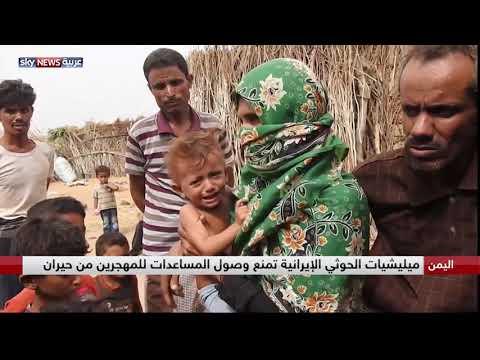 ميليشيات الحوثي تجبر مئات الأسر على ترك منازلها في حيران بمحافظة حجة  - نشر قبل 2 ساعة