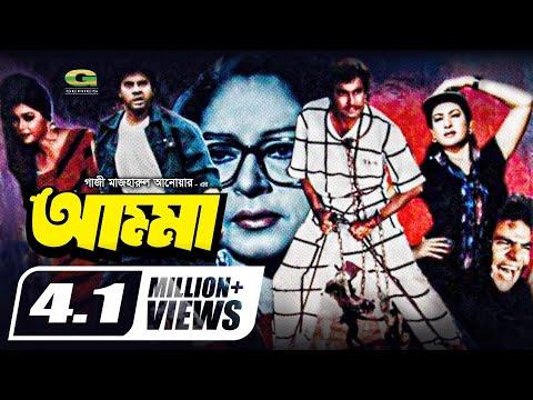 Amma | আম্মা | Full Movie | HD1080p | Manna | Diti | Bulbul Ahmed | Super Hit Bangla Film