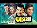 Amma | আম্মা | Full Movie | HD1080p | Manna | Diti | Bulbul Ahmed | Super Hit Bangla Film
