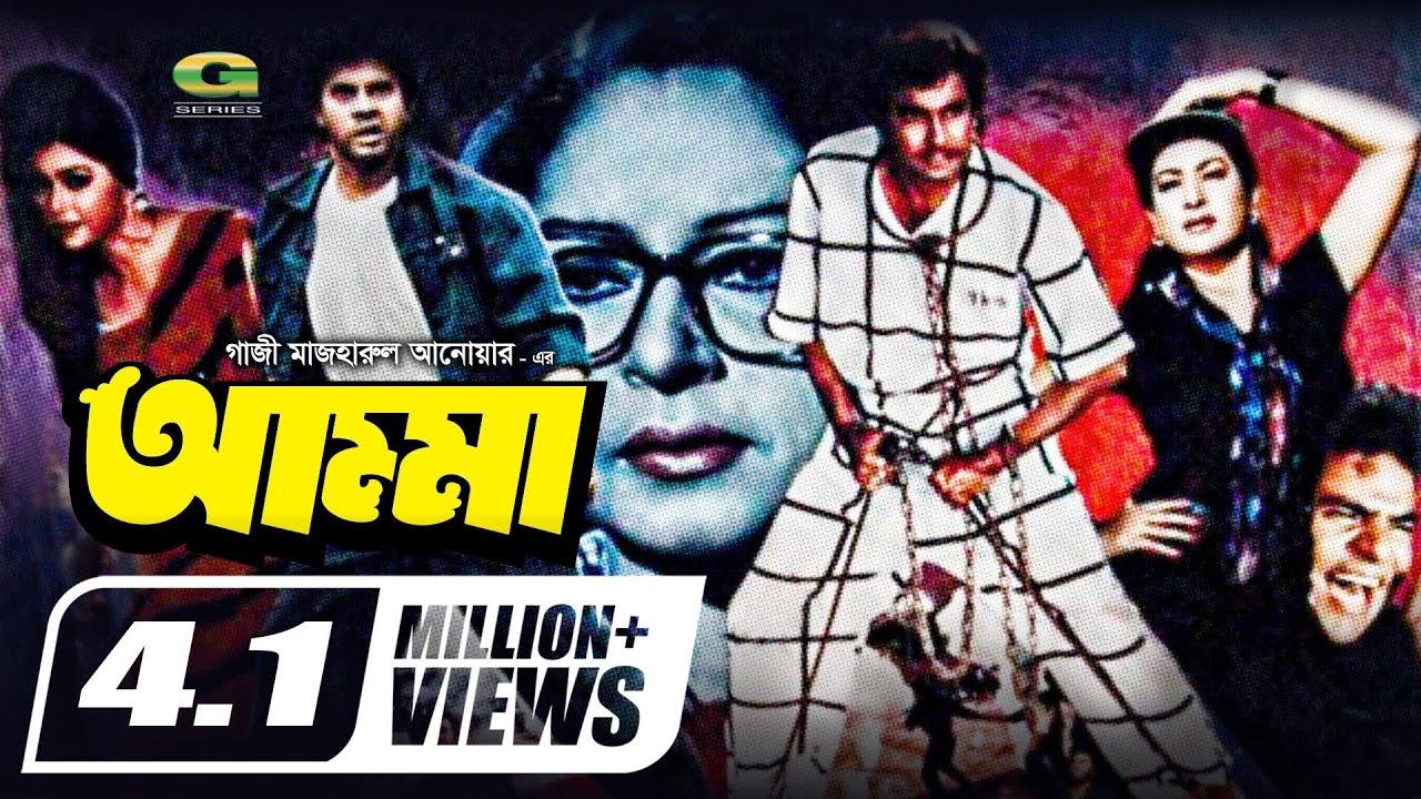 Amma | Full Movie | HD1080p | Manna | Diti | Bulbul Ahmed | Super Hit Bangla Film