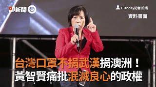 台灣口罩不捐武漢捐澳洲!黃智賢痛批泯滅良心的政權|政治|武漢肺炎