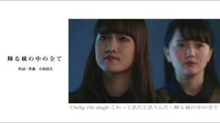 Chelip 7thCD 特設サイト → http://7th.chelip.net 5周年を迎える実力派...