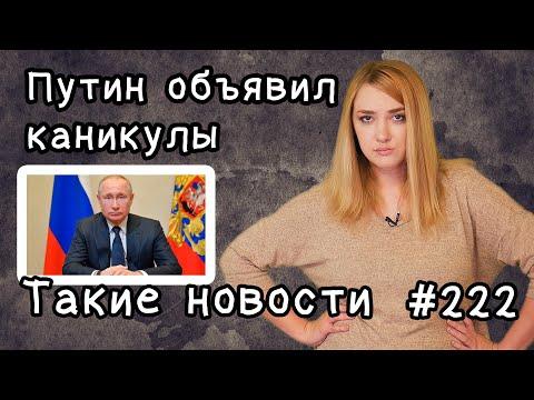 Путин объявил каникулы. Такие новости №222