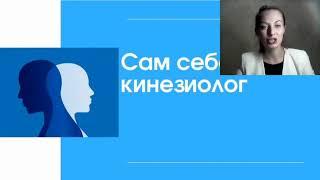 Анна Сазонова Кинезиология - волшебная наука