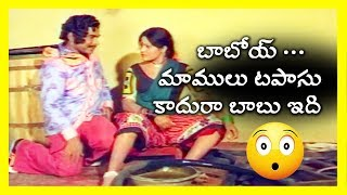 Telugu Old Movie SuperHit Comedy Scene   కామెడీ   Telugu MultiPlex