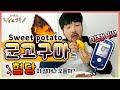[당뇨생활] 군고구마를 먹으면 혈당이 얼마나 오를까?   혈당이 미쳤어요 (30분마다 체크)