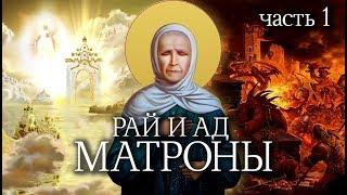 Непростая жизнь Матроны. 1 серия | Центральное телевидение